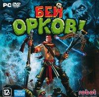 Бей орков! (PC DVD)
