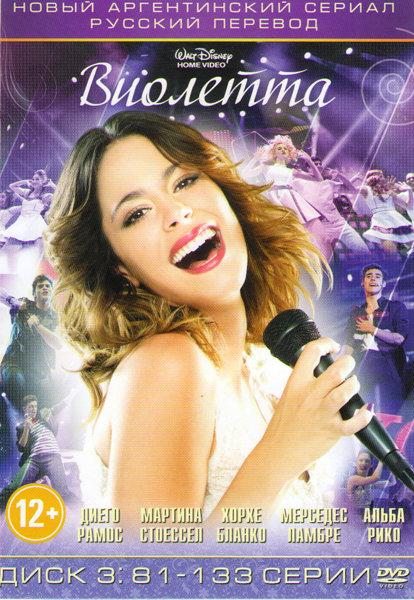Виолетта (82-133 серии) на DVD