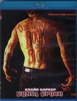 Книга крови (Blu-ray)*