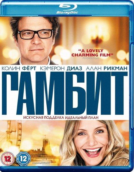 Гамбит (Blu-ray)* на Blu-ray
