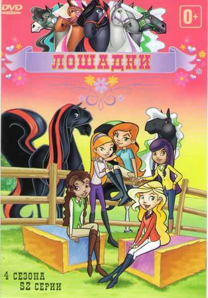 Лошадки 4 Сезона (52 серии) на DVD