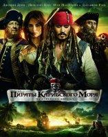 Пираты Карибского моря На странных берегах (Позитив-мультимедиа)