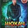 Нюхач 1,2,3,4 Сезона (32 серии)  на DVD