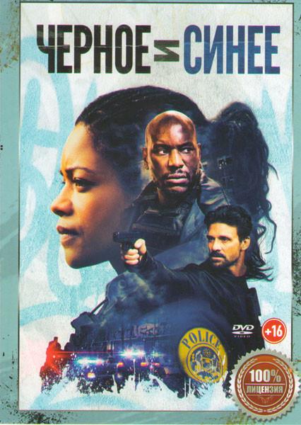 Черный и синий (Черное и синее) на DVD