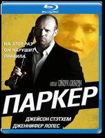 Паркер (Blu-ray)
