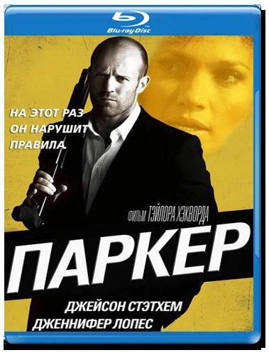 Паркер (Blu-ray) на Blu-ray