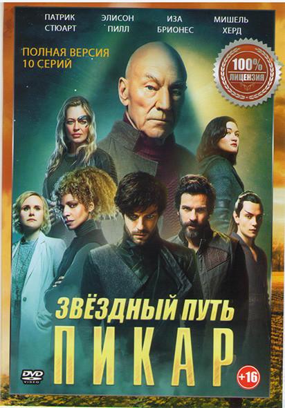 Звездный путь Пикар 1 Сезон (10 серий) на DVD