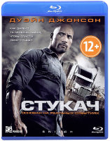 Стукач (Blu-ray)