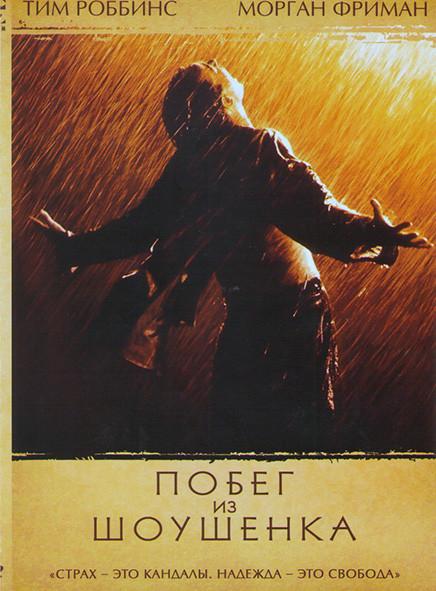 Побег из Шоушенка* на DVD
