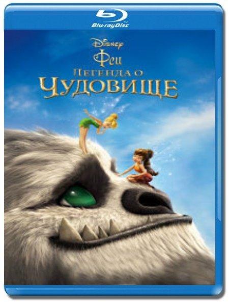 Феи Легенда о чудовище (Blu-ray)* на Blu-ray