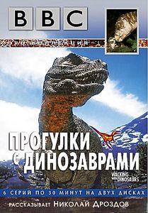 Прогулка с динозаврами на DVD