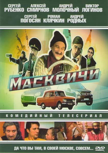Масквичи (10 серий) на DVD