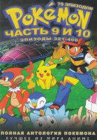Покемон 9 и 10 Части (321-400 серии) (2 DVD)