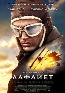 Эскадрилья ЛАФАЙЕТ на DVD