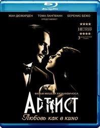 Артист (Blu-ray)* на Blu-ray