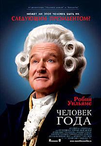 Человек года (Барри Левинсон) на DVD