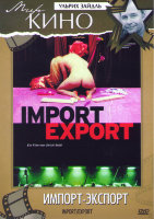 Импорт Экспорт