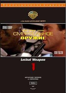 Смертельное оружие 3 \ Смертельное оружие 4  на DVD