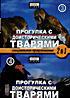 Прогулки с доисторическими тварями часть 3,4 на DVD