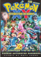 Покемон 18 Сезон XY Путешествие по Калосу (45 серий) (4 DVD)