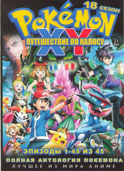 Покемон 18 Сезон XY Путешествие по Калосу (45 серий) (4 DVD) на DVD