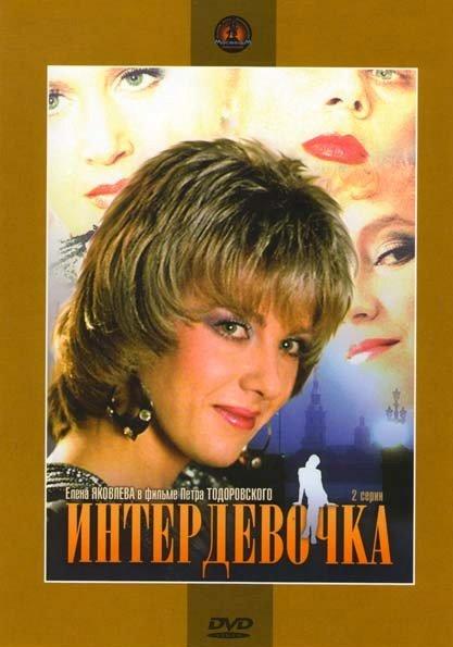 Интердевочка  на DVD