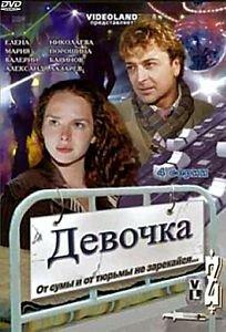Девочка на DVD