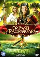 Пираты острова сокровищ (Остров головорезов)