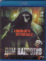 Дом напротив (Сосед) (Blu-ray)