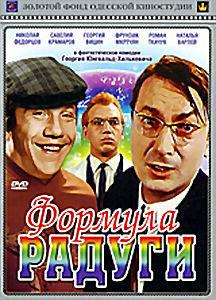 Формула радуги на DVD