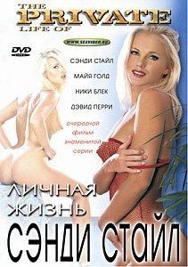 Личная жизнь Сэнди Стайл на DVD