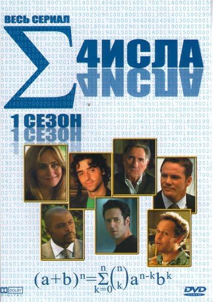 Числа 1 Сезон на DVD