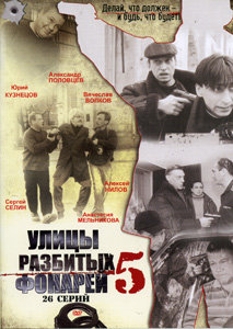 Улицы разбитых фонарей 5 (26 серий) на DVD