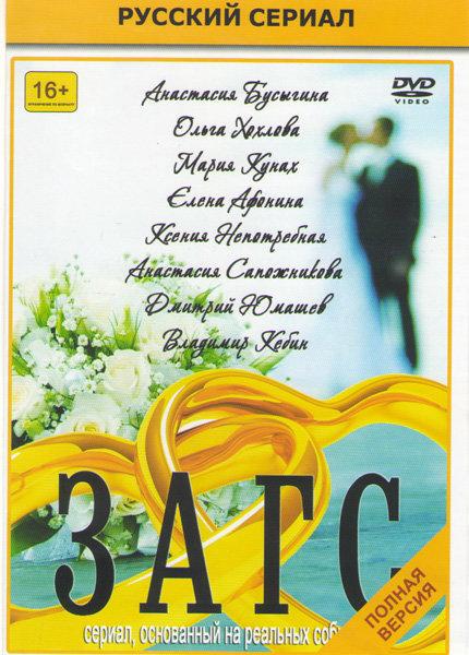 ЗАГС (20 серий) на DVD