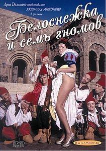 БЕЛОСНЕЖКА И СЕМЬ ГНОМОВ на DVD