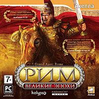 Великие эпохи Рим (PC DVD)