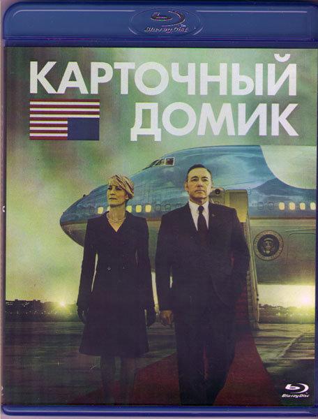 Карточный домик 3 Сезон (13 серий) (2 Blu-ray)