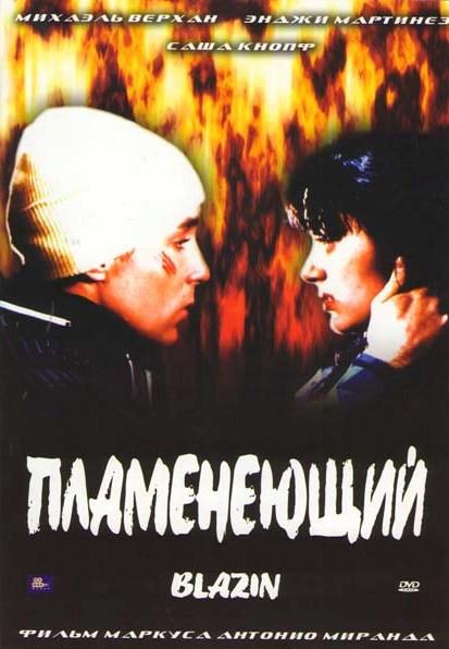 Пламенеющий  на DVD