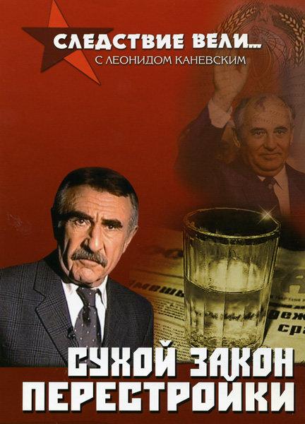 Следствие вели... с Леонидом Каневским Сухой закон перестройки на DVD
