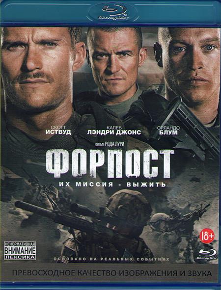 Форпост (Blu-ray) на Blu-ray