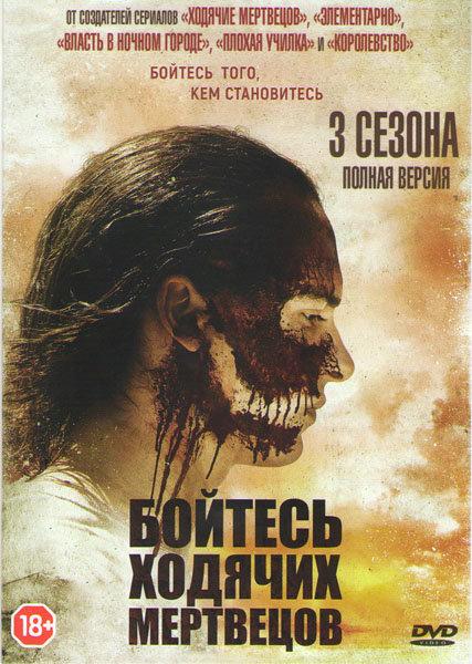 Бойтесь ходячих мертвецов 1,2,3 Сезоны (37 серий)  на DVD
