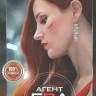 Агент Ева на DVD