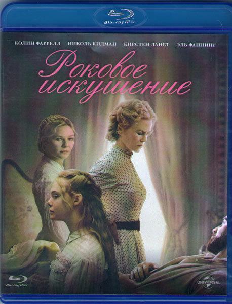 Роковое искушение (Blu-ray)* на Blu-ray