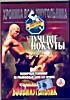 ХРОНИКА ВОСЬМИУГОЛЬНИКА / ЛУЧШИЕ НОКАУТЫ 1993-2002 на DVD
