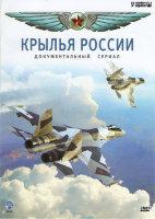 Крылья России (18 серий)