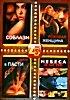 Соблазн/ Роковая женщина/ В пасти безумия /Небеса в огне на DVD