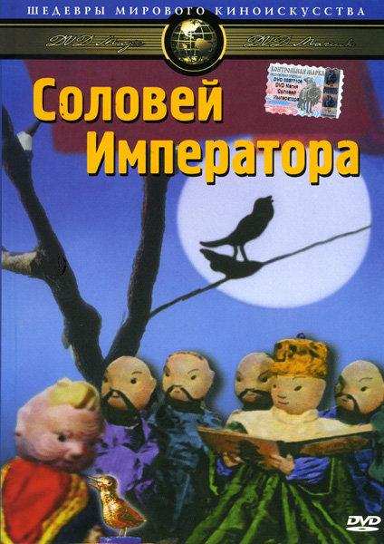 Соловей императора  на DVD