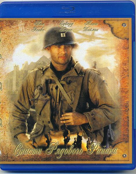 Спасти рядового Райана (Blu-ray)* на Blu-ray