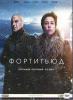 Фортитьюд 1 Сезон (12 серий) (2 DVD)