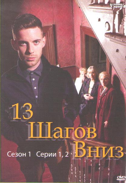 13 шагов вниз 1 Сезон (2 серии) на DVD